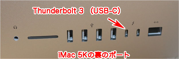iMac 5K 2017のポート類