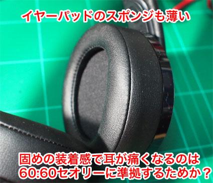 CUHJ-15007のイヤーパッド部