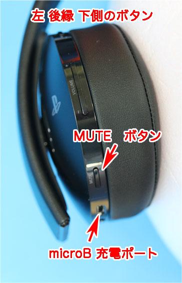 CUHJ-15007の左後ろのスイッチ