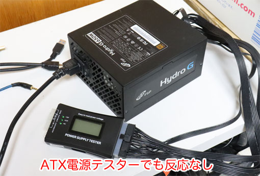 オウルテック FSP Hydro G 650W をATX電源テスターで調べようにも電源が入らないので故障している