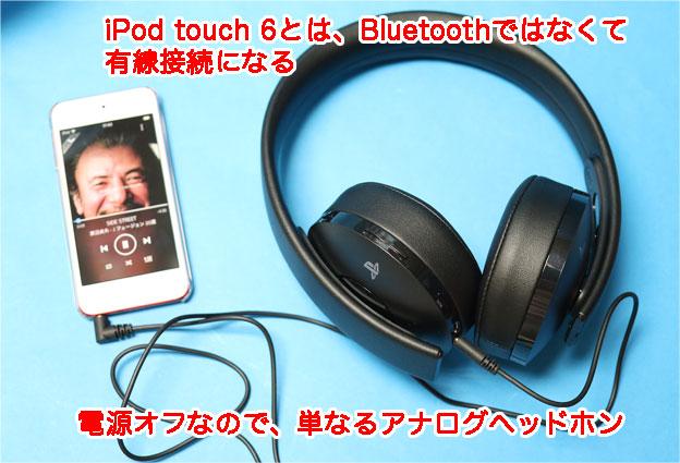 iPhoneとCUHJ-15007は有線ケーブルでつなぐ