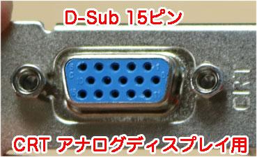 D-sub 15ピン形状