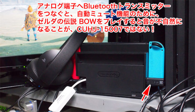 Nintendo-SwitchとCUHJ-15007