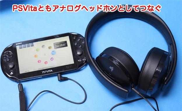 PS VitaとCUHJ-15007はケーブルでつなぐ