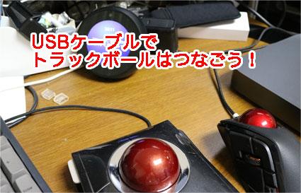 USBケーブルでトラックボールはつなごう