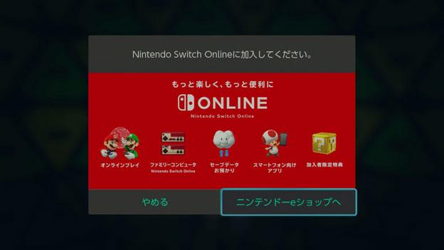 Nintendo Switch Onlineに加入せよと警告がでる