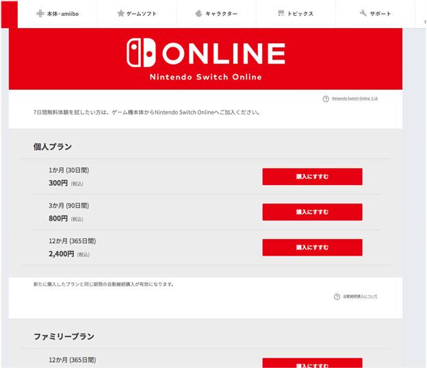 ニンテンドースイッチオンライン会員利用券購入ページ