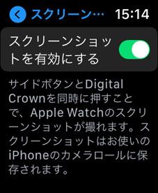 Apple Watch 設定→ スクリーンショットを有効にする
