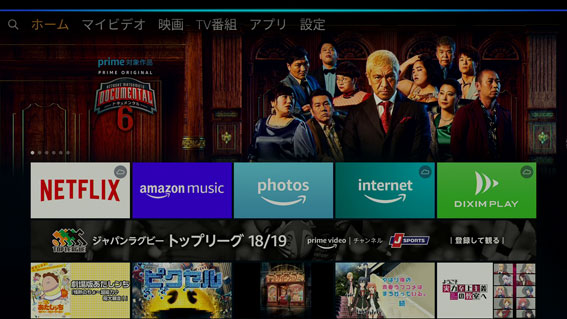 Fire TV stick 4Kで音声検索をすると画面の上に青い線がでる