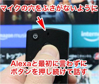 Alexa対応リモコン
