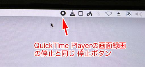 macOS Mojave スクリーンショット 録画の停止ボタン