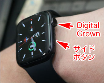 Apple Watch の Digital Crown(リューズ)とサイドボタン