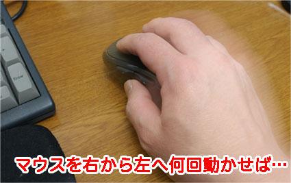 マウスを動かす時に手を動かす
