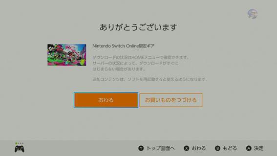 Nintendo Switch Online限定ギア引き換え完了