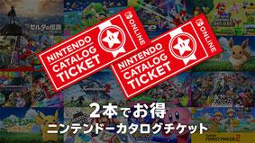 ニンテンドーカタログチケット2本分を9980円で買える