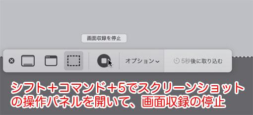 macOS Mojave スクリーンショット 画面収録の停止は、パネルからもできる