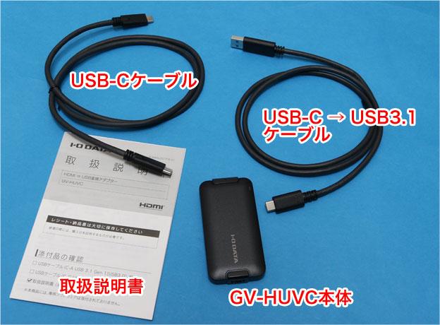 GV-HUVCの同梱物