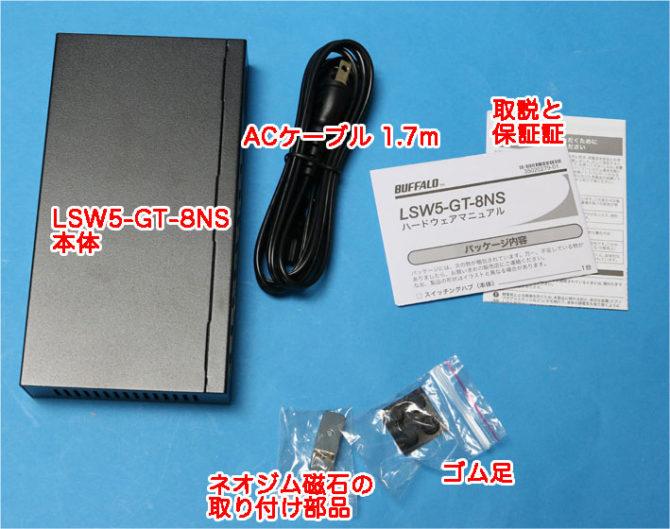 LSW5-GT-8NS の パッケージ内容