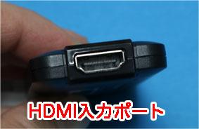 GV-HUVC-HDMI入力