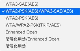 WX6000HPのWi-Fi 暗号化形式