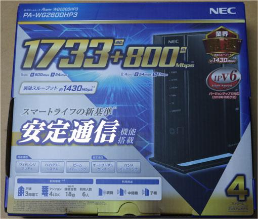 PA-WG2600HP3の箱
