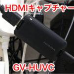 GV-HUVC
