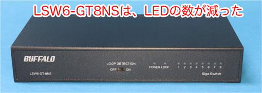 BUFFALO LSW6-GT-8NSは、LEDの数が減って消費電力が少しだけ減った?