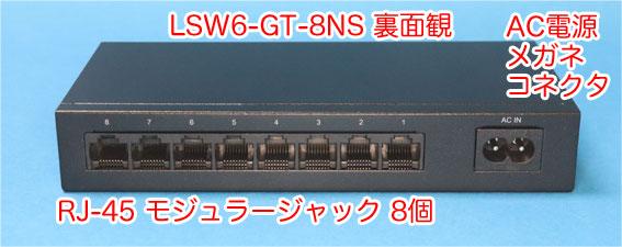LSW6-GT-8NS の背面観