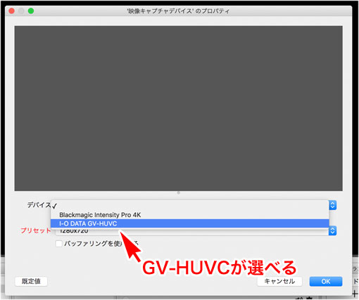 OBSでGV-HUVCを認識
