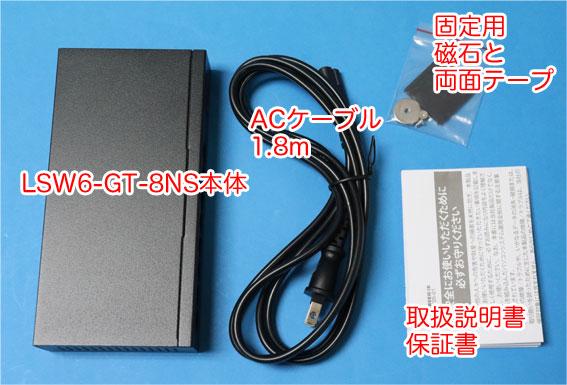 LSW6-GT-8NSのパッケージ内容
