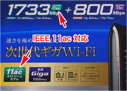 IEEE802.11ac 対応かどうか