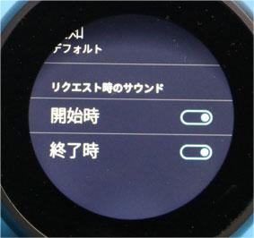 Echo Spot リクエスト音設定