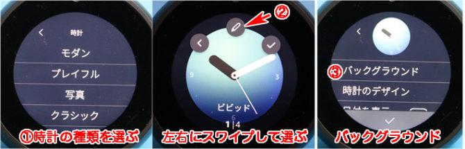 Echo Spotの時計デザインを選ぶ