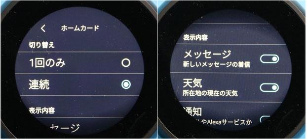 設定 / ホーム・時計 /ホームカード