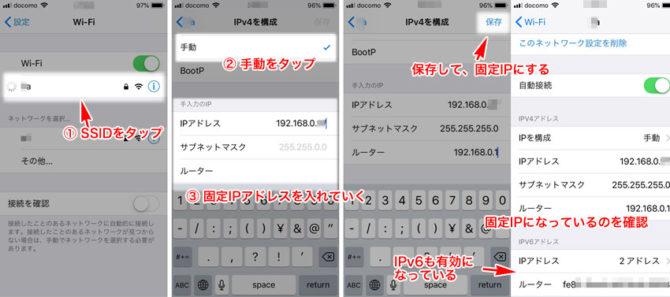 iOSでは、手動によるIPアドレスの指定