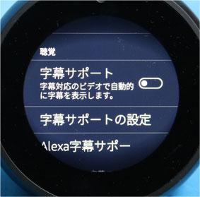 Echo Spot 聴覚 字幕サポート