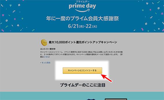 Amazon プライムデー 2021年6月エントリー