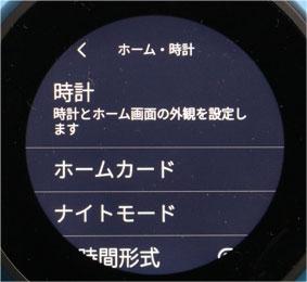 Echo Spot 設定→ホーム・時計