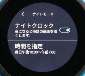 echo-spot-ナイトモード