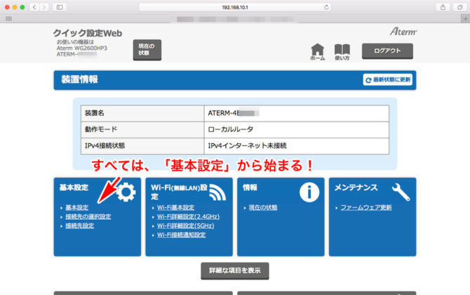 クイック設定Webの初期画面