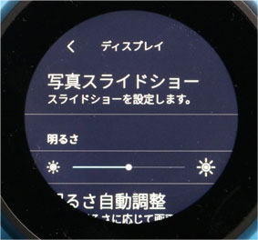 EchoSpot 設定/ディスプレイ