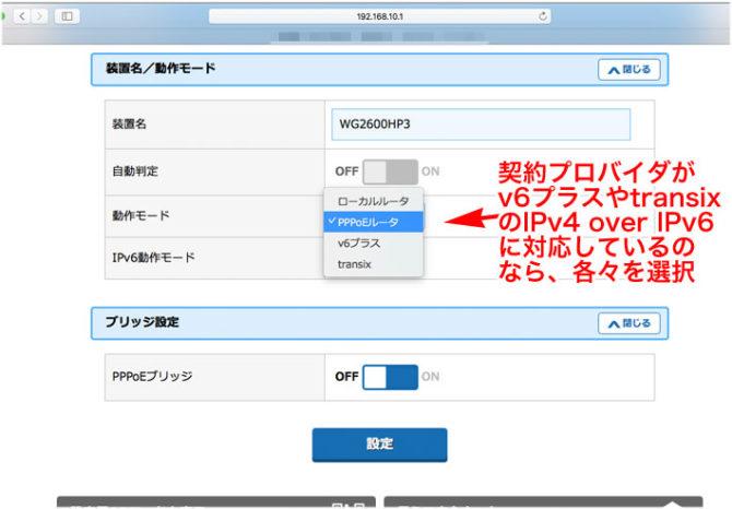 装置名の変更と動作モードの選択