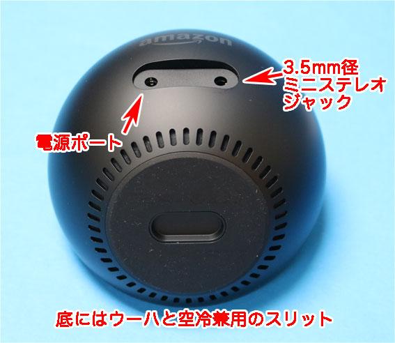 Echo-Spot-底面観