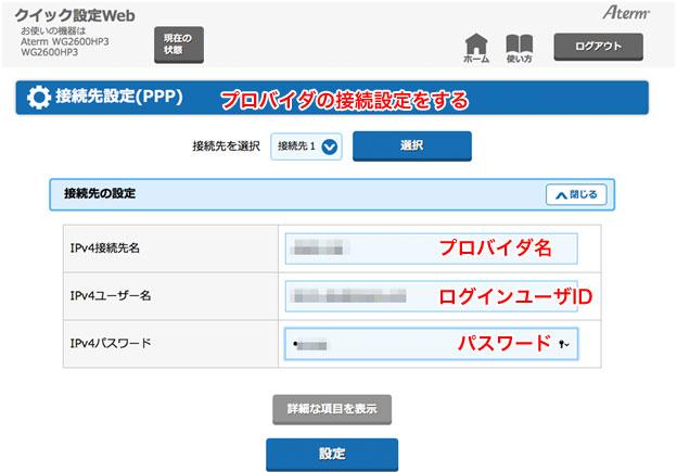 IPv4 PPPoE接続の設定