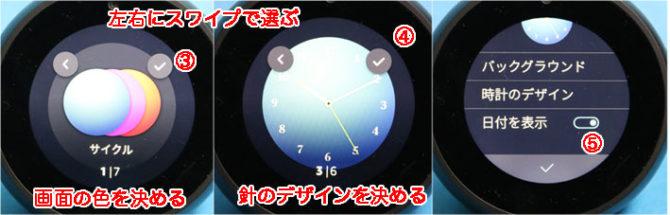 Echo Spotの時計の色と針と日付をきめる