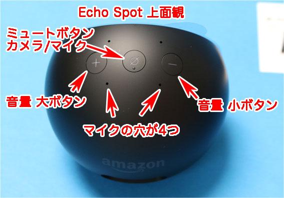 Echo-Spot-上面からみたところ