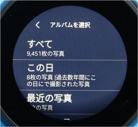 Echo Spot アルバムを選択