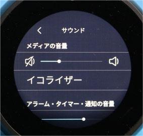 Echo-Spot-サウンド設定