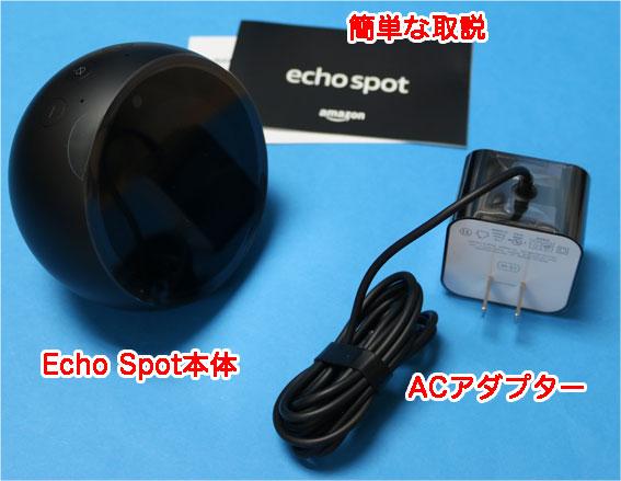 EchoSpotの同梱物