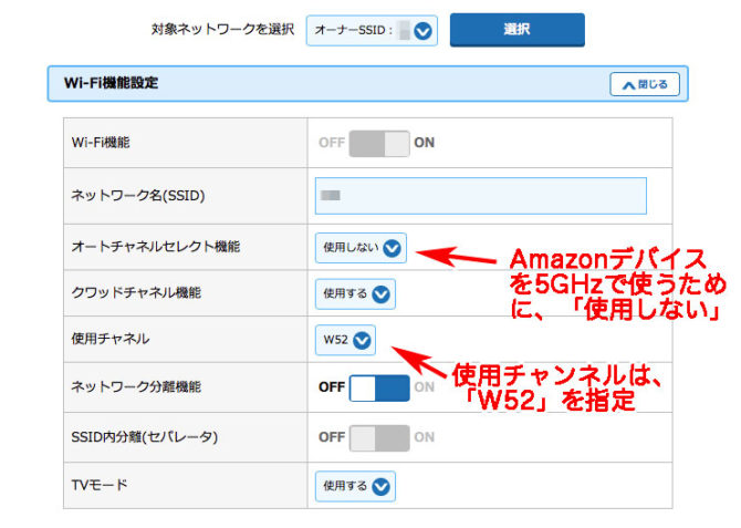 Amazonデバイスのために5GHz帯はW52に固定する